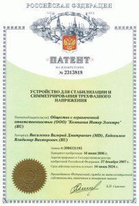 Патент 2313818 - Устройство для стабилизации и симметрирования трехфазного напряжения