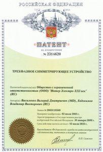 Патент 2314620 - Трехфазное симметрирующее устройство