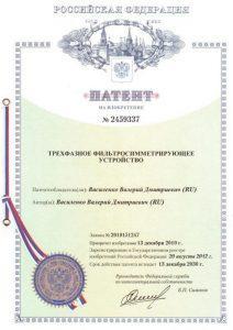 Патент 2459337 - Трехфазное фильтросимметрирующее устройство