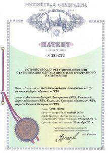 Патент 2514272 - Устройство для регулирования или стабилизации однофазного или трехфазного напряжения