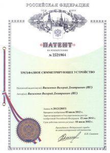Патент 2521864 - Трехфазное симметрирующее устройство