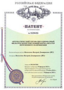 Патент 2529195 - Автоматический трехфазно однофазный фильтросимметрирующий нормализатор переменного напряжения