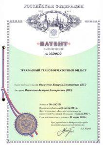 Патент 2559822 - Трехфазный трансформаторный фильтр