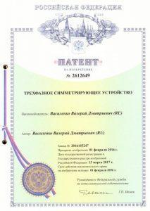 Патент 2612649 - Трехфазное симметрирующее устройство