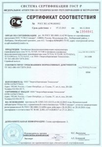 Сертификат соотвтествия